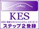KESステップ2 ロゴ